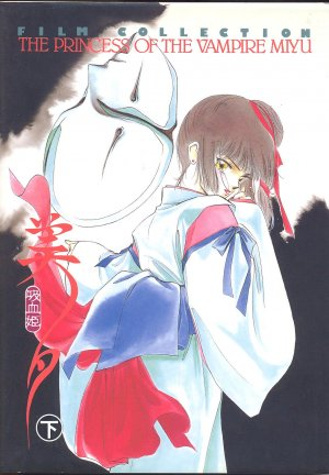 couverture, jaquette Princesse Vampire Miyu - Film Collection 2  (Akita shoten)