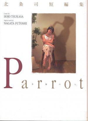 Parrot édition Japonaise