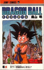 couverture, jaquette Dragon Ball 3 Japonaise simple (Shueisha)