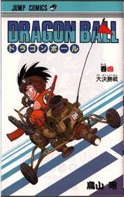 couverture, jaquette Dragon Ball 4 Japonaise simple (Shueisha)