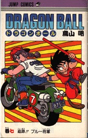 couverture, jaquette Dragon Ball 7 Japonaise simple (Shueisha)