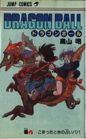 couverture, jaquette Dragon Ball 9 Japonaise simple (Shueisha)