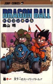 couverture, jaquette Dragon Ball 11 Japonaise simple (Shueisha)