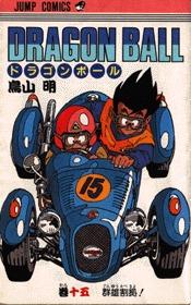 couverture, jaquette Dragon Ball 15 Japonaise simple (Shueisha)