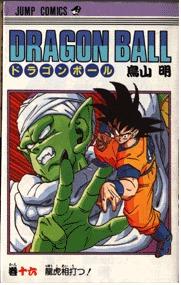 couverture, jaquette Dragon Ball 16 Japonaise simple (Shueisha)