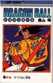 couverture, jaquette Dragon Ball 17 Japonaise simple (Shueisha)