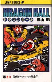 couverture, jaquette Dragon Ball 18 Japonaise simple (Shueisha)