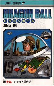 couverture, jaquette Dragon Ball 19 Japonaise simple (Shueisha)
