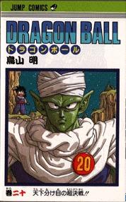 couverture, jaquette Dragon Ball 20 Japonaise simple (Shueisha)