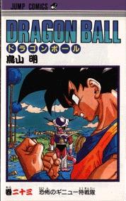 couverture, jaquette Dragon Ball 23 Japonaise simple (Shueisha)