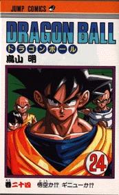 couverture, jaquette Dragon Ball 24 Japonaise simple (Shueisha)
