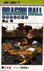 couverture, jaquette Dragon Ball 25 Japonaise simple (Shueisha)