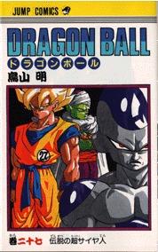 couverture, jaquette Dragon Ball 27 Japonaise simple (Shueisha)