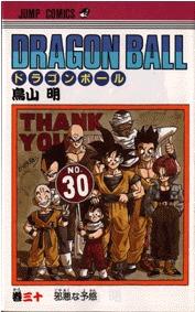 couverture, jaquette Dragon Ball 30 Japonaise simple (Shueisha)
