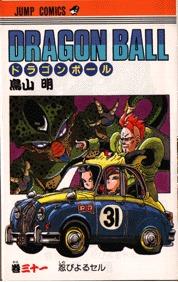 couverture, jaquette Dragon Ball 31 Japonaise simple (Shueisha)
