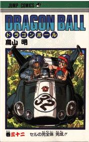 couverture, jaquette Dragon Ball 32 Japonaise simple (Shueisha)