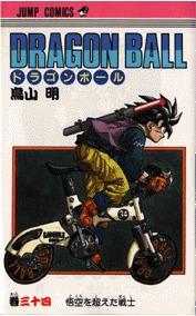 couverture, jaquette Dragon Ball 34 Japonaise simple (Shueisha)
