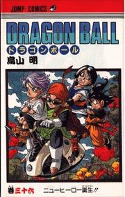couverture, jaquette Dragon Ball 36 Japonaise simple (Shueisha)