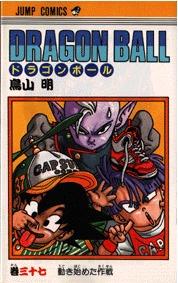 couverture, jaquette Dragon Ball 37 Japonaise simple (Shueisha)