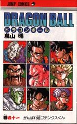 couverture, jaquette Dragon Ball 41 Japonaise simple (Shueisha)