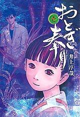 Otogi Matsuri édition Japonaise