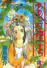 couverture, jaquette Ah! My Goddess 3  (Kodansha)
