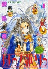 couverture, jaquette Ah! My Goddess 4  (Kodansha)