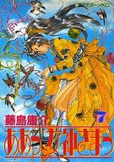 couverture, jaquette Ah! My Goddess 7  (Kodansha)