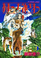 couverture, jaquette Ah! My Goddess 9  (Kodansha)