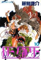 couverture, jaquette Ah! My Goddess 10  (Kodansha)