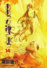 couverture, jaquette Ah! My Goddess 14  (Kodansha)
