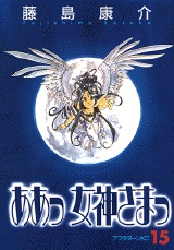 couverture, jaquette Ah! My Goddess 15  (Kodansha)