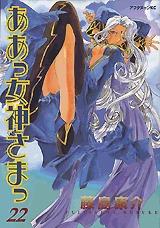 couverture, jaquette Ah! My Goddess 22  (Kodansha)