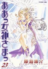 couverture, jaquette Ah! My Goddess 23  (Kodansha)