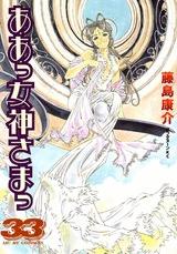 couverture, jaquette Ah! My Goddess 33  (Kodansha)