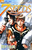7 Seeds 4