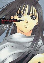 couverture, jaquette Anne Freaks 4  (Kadokawa)