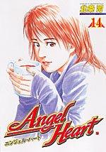 couverture, jaquette Angel Heart 14  (Coamix)