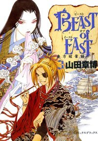 couverture, jaquette Beast of East 3  (Gentosha)