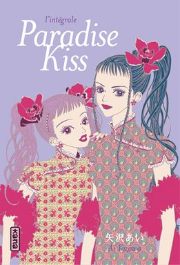 Paradise Kiss édition INTEGRALE