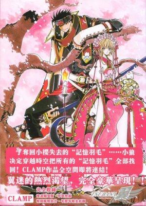 couverture, jaquette Tsubasa reservoir chronicle  Japonaise Illustrations (Kodansha)