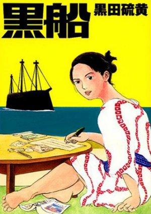 Kurofune 1 Manga