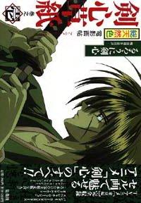 Kenshin le vagabond édition Anime collection