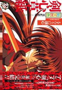 couverture, jaquette Kenshin le vagabond 3 Anime collection (Shueisha)