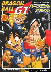 Dragon ball GT - Perfect file