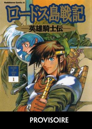 couverture, jaquette Chroniques de la Guerre de Lodoss - La Légende du Chevalier Héroique 1  (Kadokawa)