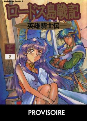 couverture, jaquette Chroniques de la Guerre de Lodoss - La Légende du Chevalier Héroique 2  (Kadokawa)