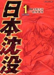 couverture, jaquette La Submersion du Japon 1  (Shogakukan) Manga
