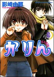 couverture, jaquette Chibi Vampire - Karin 6  (Kadokawa) Manga
