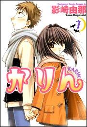 couverture, jaquette Chibi Vampire - Karin 7  (Kadokawa) Manga